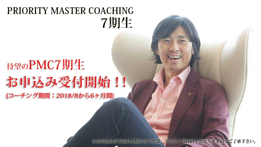 PRIORITY MASTER COACHING