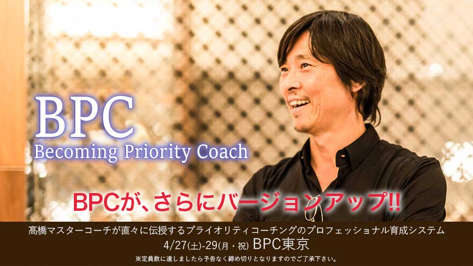 BPC Becoming Priority Coach
