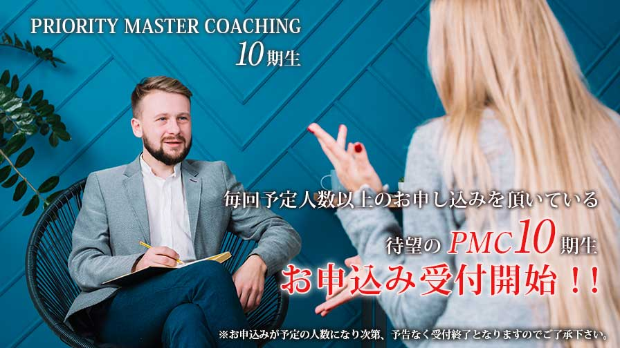 PRIORITY MASTER COACHING 9期生
