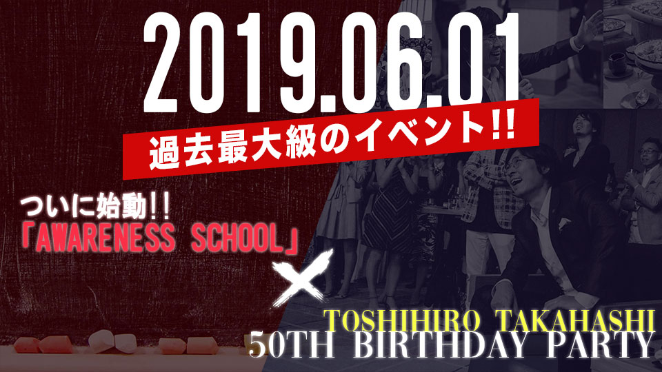 20190601 AWARENESS SCHOOL