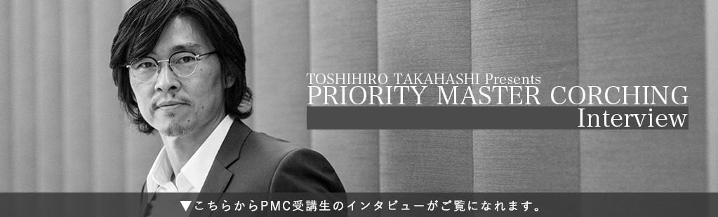 TOSHIHIRO TAKAHASHI Presents PRIORITY MASTER COACHING